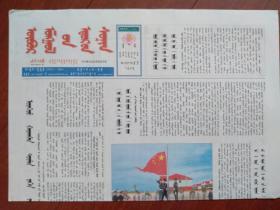 內蒙古日報(蒙文)2011年7月3日慶祝建黨90周年,接見勞動模范申紀蘭照片,蒙古王酒
