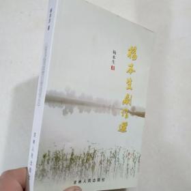 杨本生剧作选【作者签赠铃印本】仅印1000册