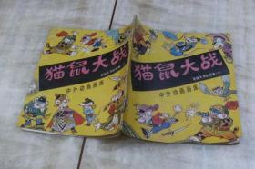 中外动画画库  老鼠大亨的故事 二:猫鼠大战(平装24开  1989年1月1版1印  印数110千册  有描述有清晰书影供参考)
