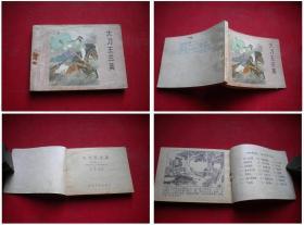 《大刀王兰英》杨家将15,64开刘振源绘,河北1983.12一版一印,576号,连环画