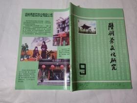 陆羽茶文化研究9