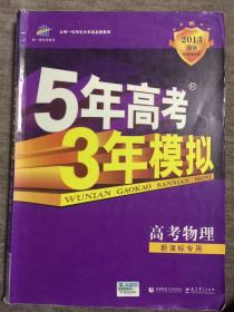 曲一线科学备考  2013 (B版)5年高考3年模拟 高考物理(新课标专用)