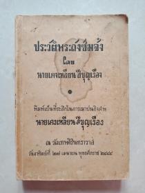 泰文佛教書一冊(應為民國版)書后有大量的佛教中文用詞