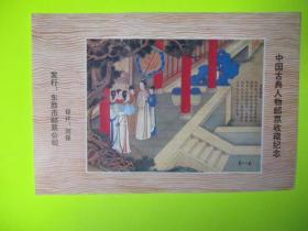 邮票样张:【中国古典人物邮票收藏纪念】【6-1】