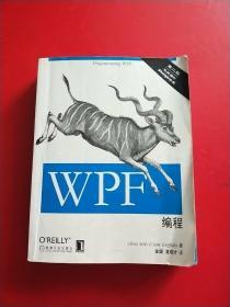 WPF编程 第二版 包正版,有防伪
