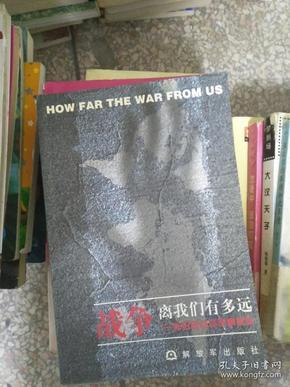 战争离我们有多远