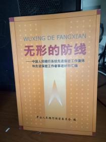无形的防线--中国人民银行系统先进保密工作集体和先进保密工作者事迹材料汇编