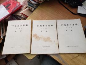 广州方言基础(第一部分 语言,第二部分 语法)(共2册合售)(少见的油印教材)