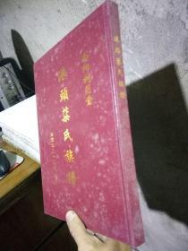 南阳树荫堂 港头叶氏族谱 2010年一版一印 精装 品好
