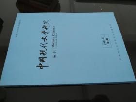中国现代文学研究2015年2期