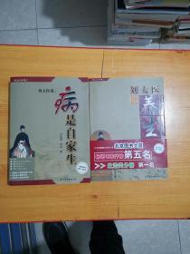 刘太医系列:病是自家生 、刘太医谈养生【2本合售】