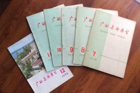 广西赤脚医生 (1978年第7·8·9·10·11·12)6本