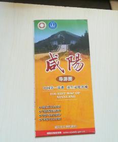 (地图)咸阳导游图(2开)