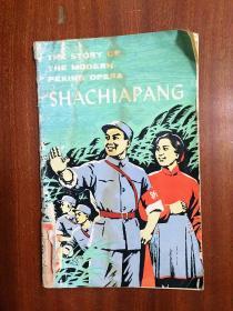 THE STORY OF THE PEKING OPERA  SHA CHIA PANG