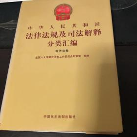 中华人民共和国法律法规及司法解释分类汇编 经济法卷