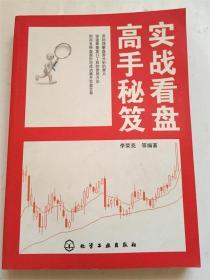 实战看盘高手秘笈 /李荣亮等编著 化学工业出版社