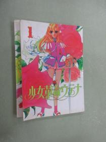 少女革命   (1、2) 共2册