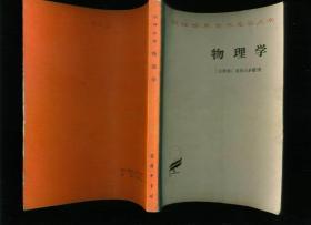 汉译世界学术名著丛书:物理学
