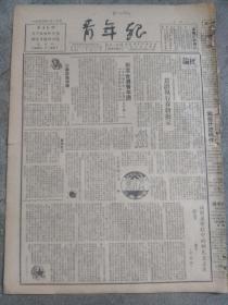 《青年报》1950年3月20日。今日一张半。现存一张。纪念世界青年周。