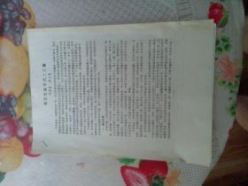教育文献   清华大学著名教授朱祖成旧藏   物理系   张三慧   培养优良学风二三事   有画线