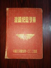 《建团纪念手册》,浙江戏曲音乐学会会长顾达昌使用,里面都是音乐手稿。