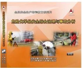 2019年安全月危险化学品安全综合治理与事故分析 2DVD教育视频光盘9F05g