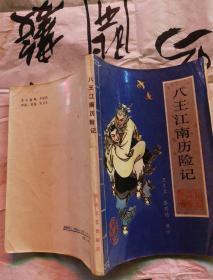 八王江南历险记
