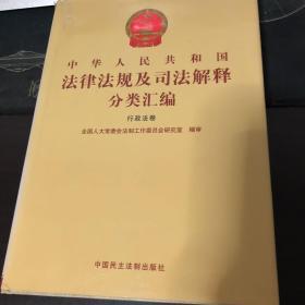 中华人民共和国法律法规及司法解释分类汇编 行政法卷