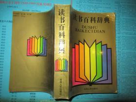 读书百科辞典