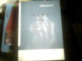 法益初论(2003年修订版)