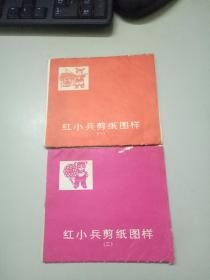红小兵剪纸图样(一,二)