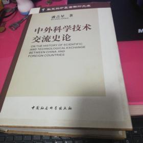华夏英才基金学术文库:中外科学技术交流史论
