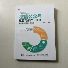 微信公众号运营与推广一册通 流程 技巧 案例