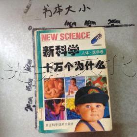 新科学十万个为什么-人体.医学卷