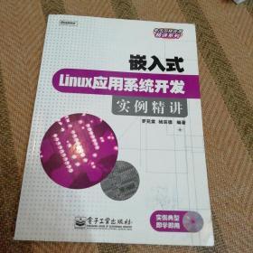 嵌入式Linux应用系统开发实例精讲
