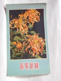 恭贺新禧—武汉体育学院同学毕业时相互赠送(1964年)