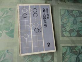 日本围棋丛书2--名人战风云