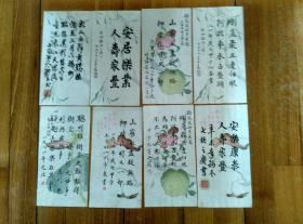 济宁孙氏后人孙序东书写(用水印信笺书写)共十三张合售