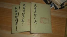 民国通俗演义(第一、二、三册)3本合售, 竖版
