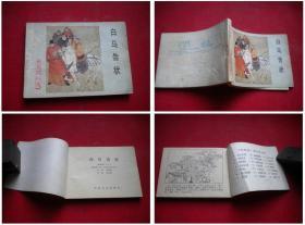 《白马告状》杨家将16,64开董善明绘,河北1983.12一版一印,578号,连环画