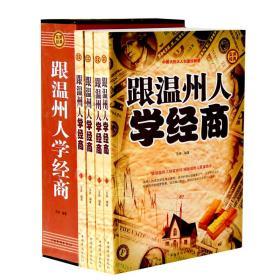 正版包邮  跟温州人学经商 企业管理学创业书智慧谋略学 商业书籍