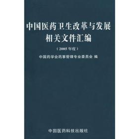 中国医药卫生改革与发展相关文件汇编(2005年度)