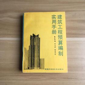 建筑工程预算编制实用手册