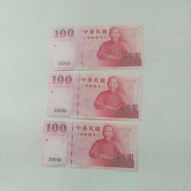 中华民国中央银行100元3张连号合售