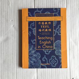 外籍教师TEFL培训教程
