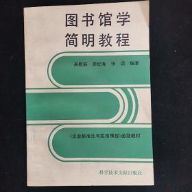 图书馆学简明教程 88年一版一印印8千