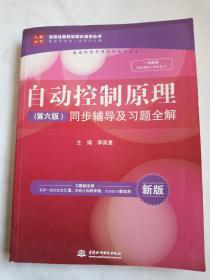 自动控制原理(第六版)同步辅导及习题全解