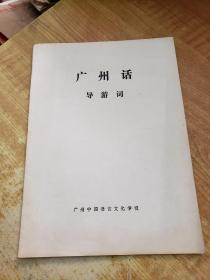 广州话(导游词)(少见油印教材)(独本)
