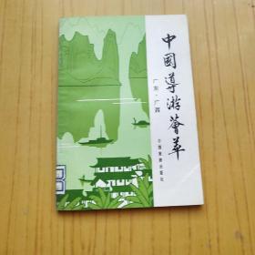 中国导游荟萃【广东.广西】