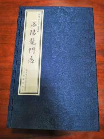洛阳龙门志(一函三册)